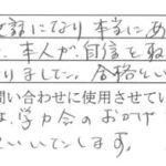 不登校ブログ親 不登校中学生親ブログ保護者対応@東京都新宿エルタワー18F