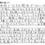 学生合格体験記「私立高校不登校→都立新宿山吹」