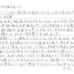 合格体験記「中学不登校→都立新宿山吹高校(新入学)」