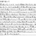 合格体験記「中学不登校→チャレンジスクール合格」