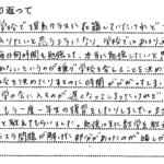 私立高校(2年女子)→都立新宿山吹高校