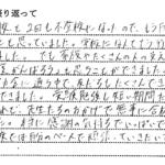 合格体験記「都立高校不登校(1年女子)→チャレンジスクール」