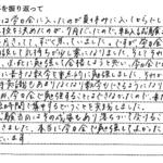 合格体験記「都立高校不登校(2年女子)→都立全日制高校」