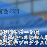 NPO法人高卒支援会塾部門