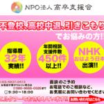 不登校・高校中退・引きこもり支援 NPO法人高卒支援会
