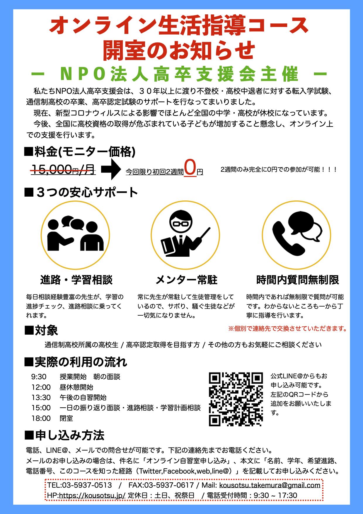 オンライン生活指導コースのお知らせ