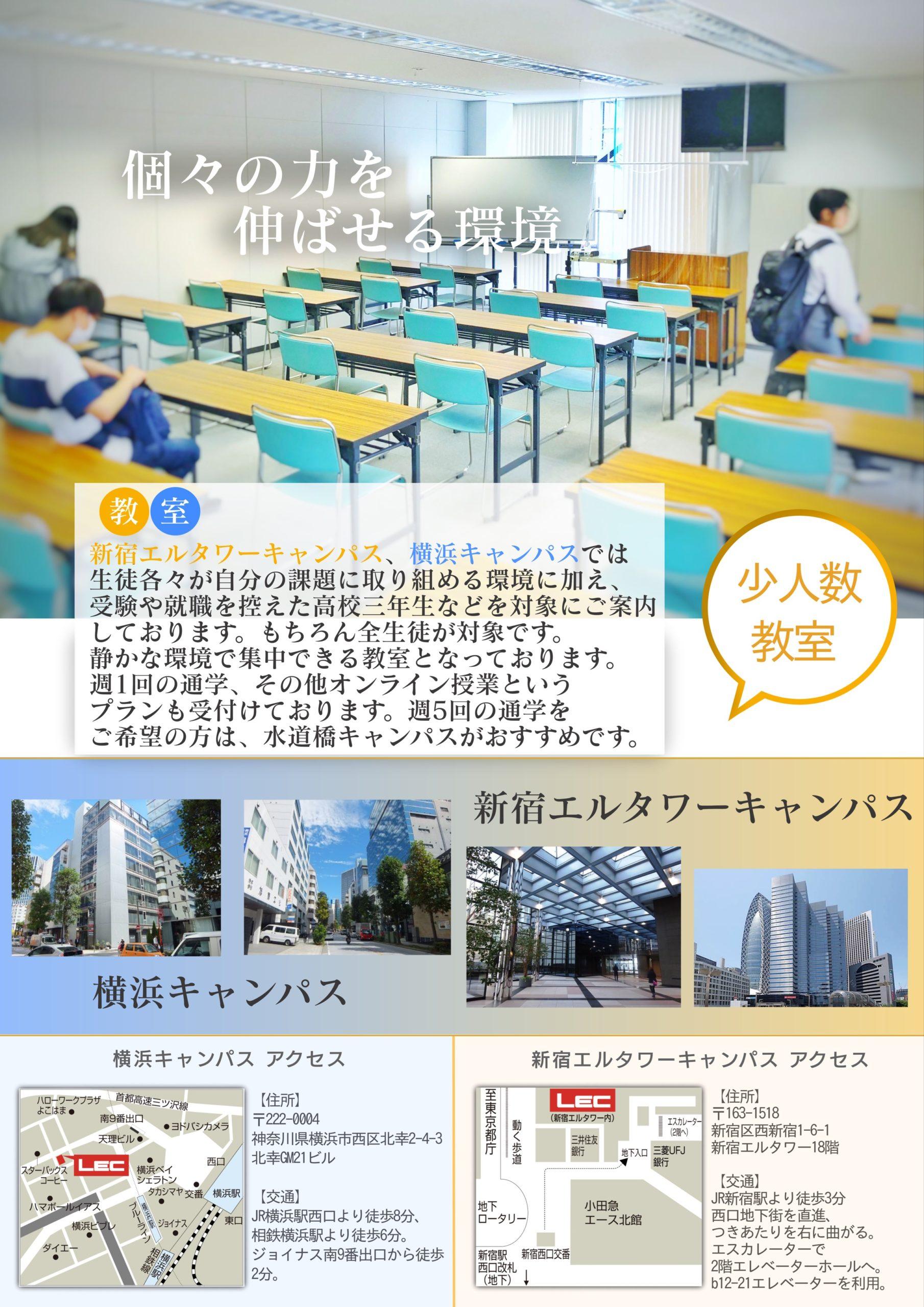 横浜・新宿キャンパス