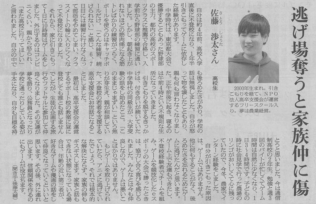 佐藤渉太くん新聞記事-1024x663