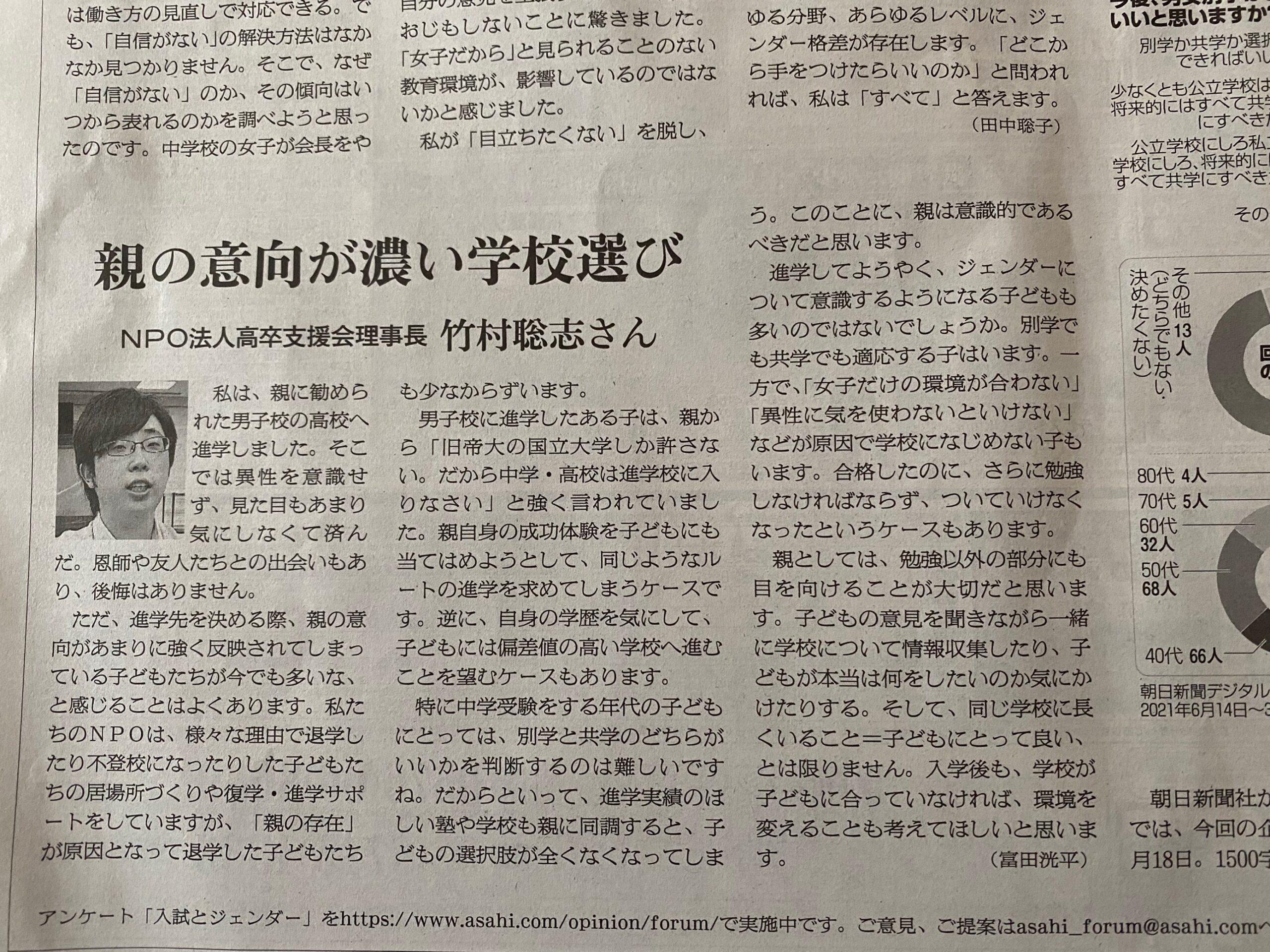 20210704朝日新聞フォーラム