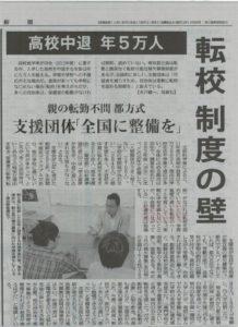 2013.6.8 毎日新聞