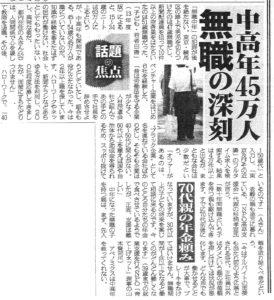 25.7.15日刊ゲンダイ記事