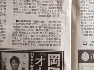 朝日新聞 新書案内 1/19