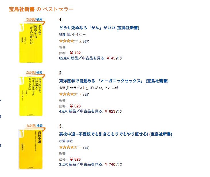 宝島新書のベストセラー3位
