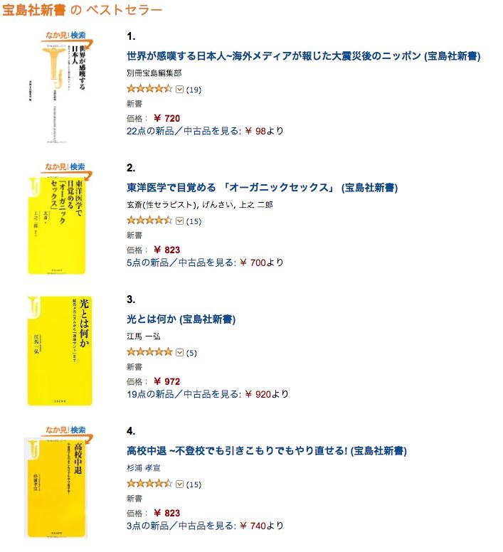 宝島新書ベスト4位!