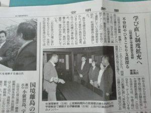 公明新聞16.02.10