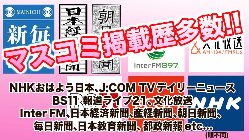 NHKはじめマスコミ掲載歴多数